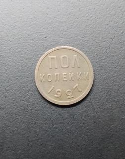Пол копейки 1927 года