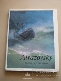 Айвазовский  из серии Русские художники