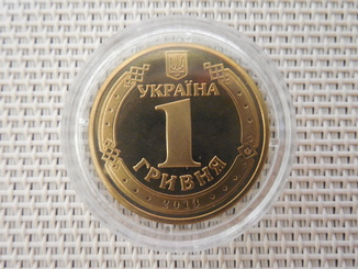 1 гривна 2013 года, тираж 15 тыс. шт.