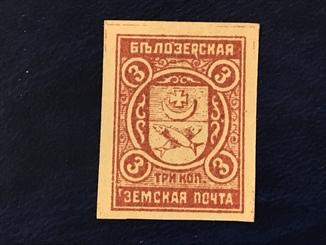 Белозерская земская Почта. Без зубцов.