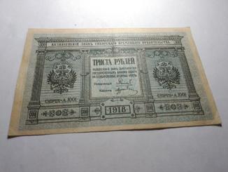 300 рублей 1918 год, Сибирь