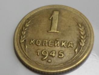 1 коп. 1945 г. Шт. 1.1А