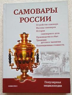 Самовары России Энциклопедия 2014 Идание 3-е исправленное и дополненное.