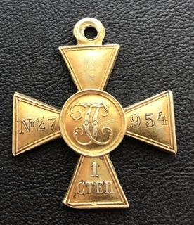 Золотой Георгиевский крест 1 ст. № 27 954