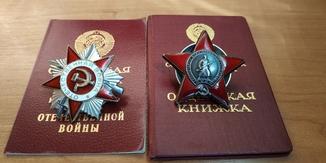 Орден красной звёзды + ОВ