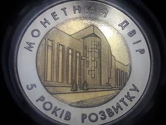 5 лет развития банкнотно-монетного двора НБУ