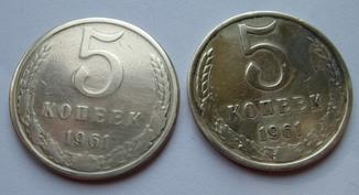 5 коп. 1961 г.- 2шт.