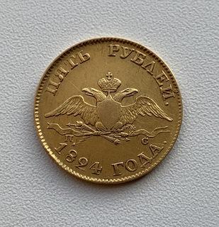 5 рублей 1824 г