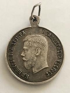 Медаль «За усердие» Николай ІІ, серебро