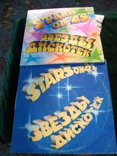 """Звезды дискотек""""Stars oh 45""""."""