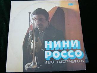 """Нини Россо и его оркестр """"Неаполь""""."""