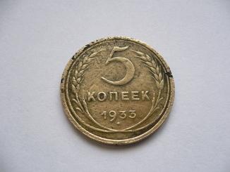 5 коп. 1933 год.