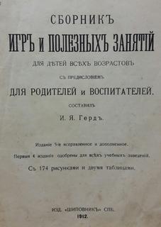 Сборник Игр и полезных Занятий 1912г.