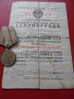 """"""" За оборону Сталинграда """" , боевая, ухо паяное, награждение 1943 года, на доке."""