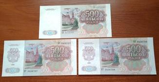 Лот из 3 бон 500 рублей 1991-1992 года.