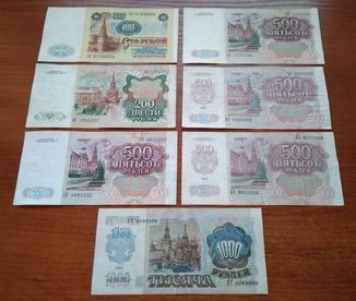 Лот из 7 бон СССР 1991-1992 годов с 5 одинаковыми цифрами в номере.