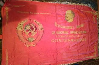 Переходящее знамя 110 х 170 см