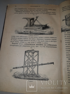 1882 Жизнеописание славнейших полководцев