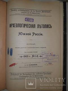 1905 Археологические летописи Южной России