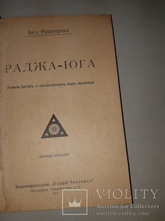 1915 Учение йогов о психическом мире человека