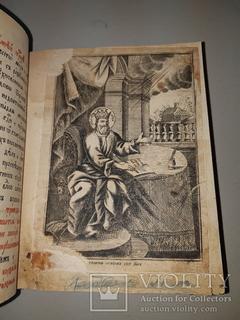 1779 Псалтырь