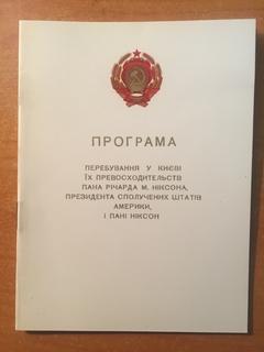 Программа пребывания в Киеве президента США Никсона