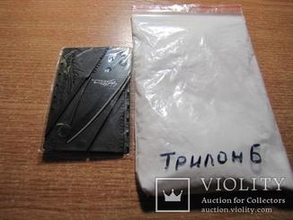 Трилон Б (100 грамм),нож визитка