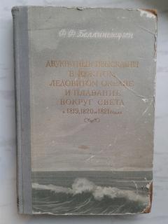 Двукратные изыскания в южном Ледовитом Океане и плавании вокруг света в 1819-1821 гг....