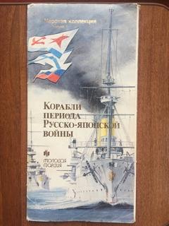 Морская коллекция Русско-японская война.