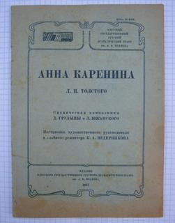 "Програмка, ""Анна Каренина"". 1937 г. Одесса."