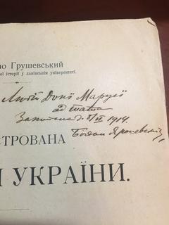 История Украины . Грушевский 1911 год с подписью Ярошевского