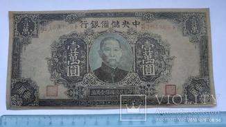 Китай, 10000 юань 1944 року