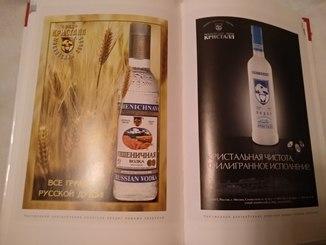 Водка Мир русского пьяницы