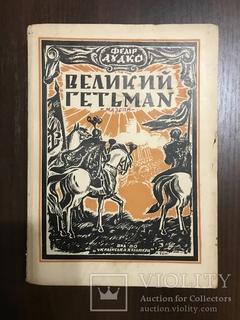1936 Великий Гетман Мазепа с автографом полковника УНР