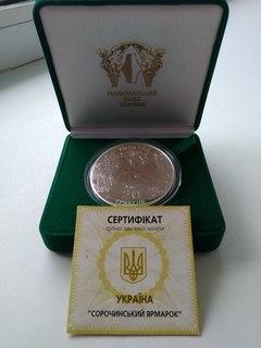Сороченський ярмарок 20 грн