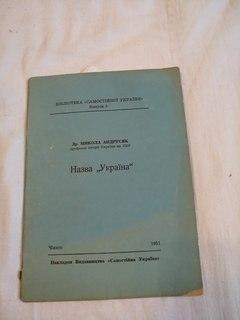 1951 Звідки пішла назва Україна