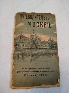 1918 Путеводитель по Москве с древними достопримечательностями