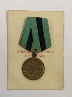 """Медаль """"За освобождение Белграда """" с документом"""