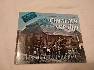 Харків Синагоги України