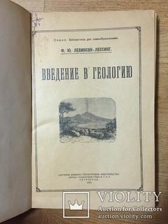 Введение в геологию Ф.Ю. Левинсон-Лессинг, 1923 Петроград