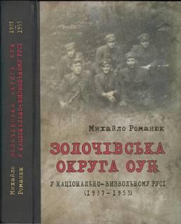 Романюк М. Золочівська округа ОУН у національно-визвольному русі (1937–1953)