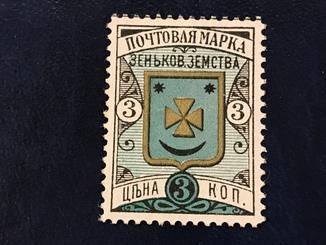 Зеньковецкая земская Почта