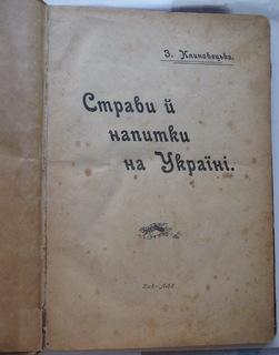 Страви й напитки на Украiнi . З . Клиновецька , 1913 р.