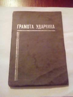"Грамота ""Ударника 3-го года 2-й Пятилетки"" 1935 год СССР"