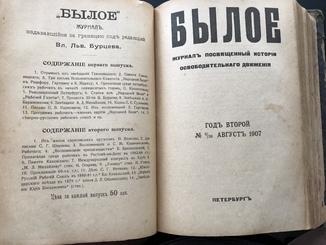 1907 Подшивка журнала Былое