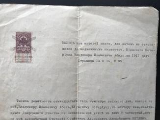 1917 Киев. Актовая бумага. Нотариус.