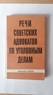 Речи советских адвокатов по уголовным делам. М. 1975 г.