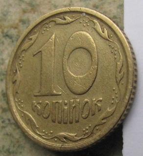10 копеек 1994 2ГБк
