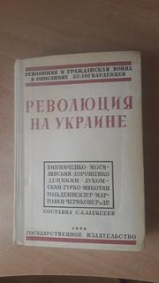 Революция на Украине по мемуарам белых. 1930 г.