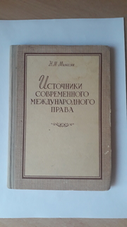 Н. И. Минасян. Источники современного международного права.  1960 г.